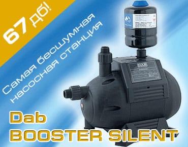 Автоматические насосные станции DAB Booster Silent