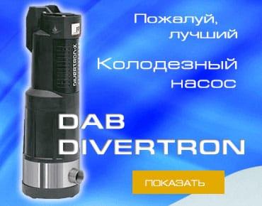 Колодезный насос ДАБ Дивертрон 1000М
