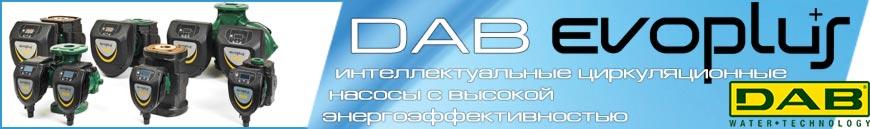 Dab EVOPLUS - высокоэффективный циркуляционный насос