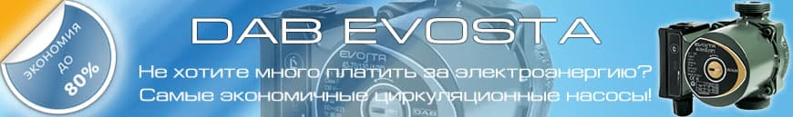 Dab EVOSTA - самый экономичный циркуляционный насос