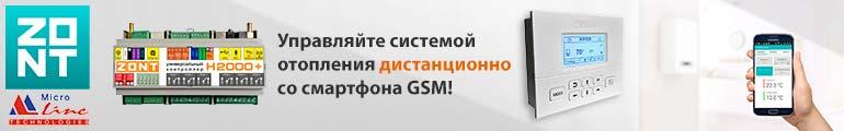 Дистанционное управление отоплением со смартфона GSM