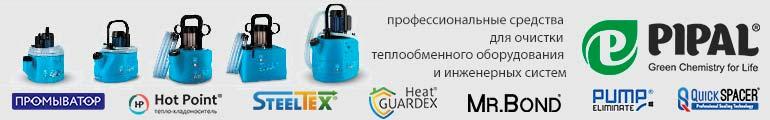 Средства для очистки теплообменников котлов Manta PIPAL Chemicals