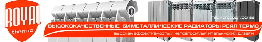 Биметаллические радиаторы ROYAL THERMO купить
