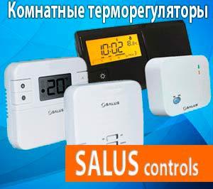 Комнатные терморегуляторы Salus Controls