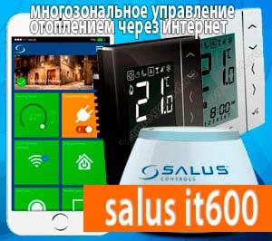 Cистема дистанционного управления отоплением SALUS iT600 smart home