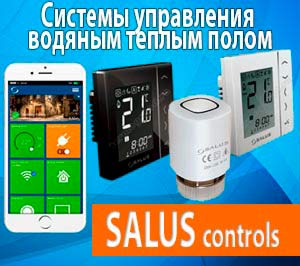 Автоматика SALUS для управления водяным теплым полом