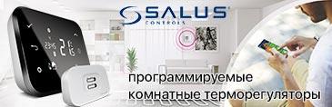 терморегуляторы Salus