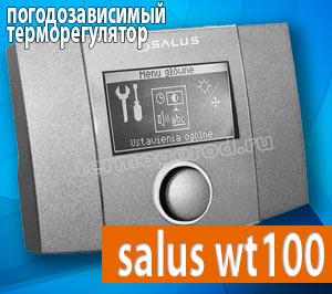Salus WT100 погодозависимый программируемый терморегулятор