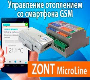 Удаленное управление отоплением со смартфона GSM