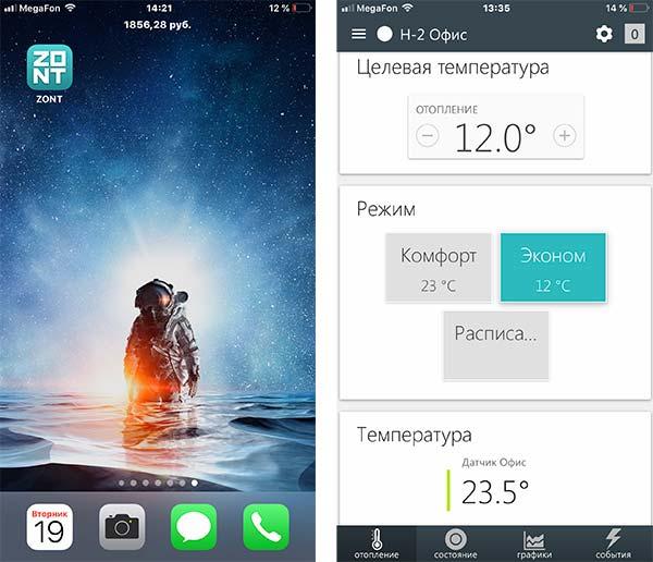Мобильное приложение Zont