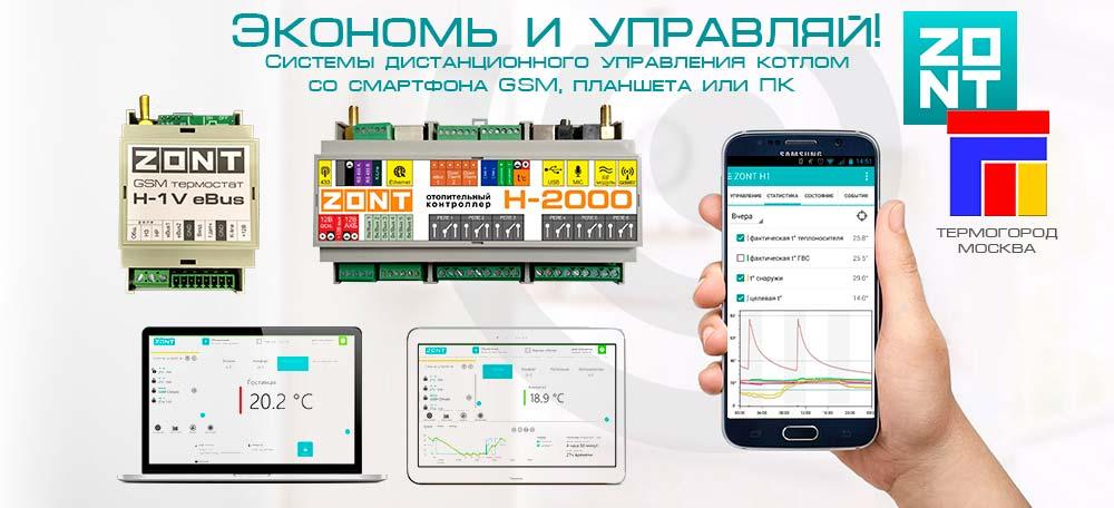 Монтаж GSM термостатов ZON