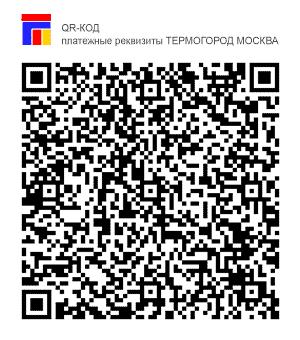 qr code платежные реквизиты термогород