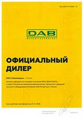 Сертификат DAB Pumps