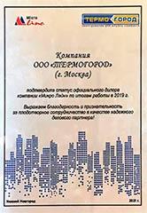 Сертификат МикроЛайн