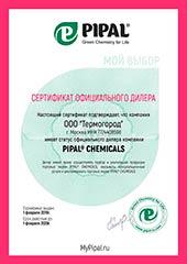 Сертификат Pipal