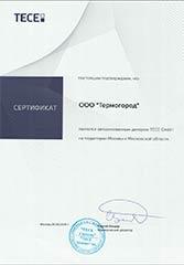 Сертификат TECE GmbH