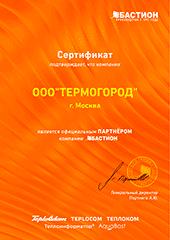 Сертификат Бастион