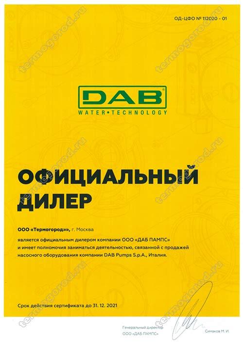 Сертификат Термогород дилер DAB