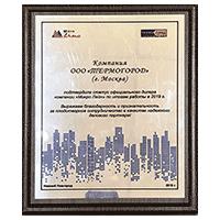 Сертификат Micro Line 2020