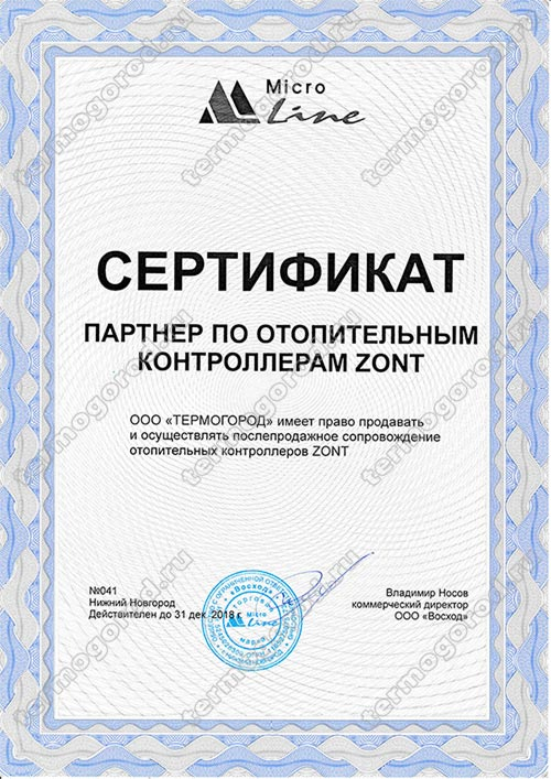 Сертификат Термогород партнер Микро Лайн