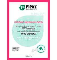 Сертификат Термогород дилер Pipal Chemicals