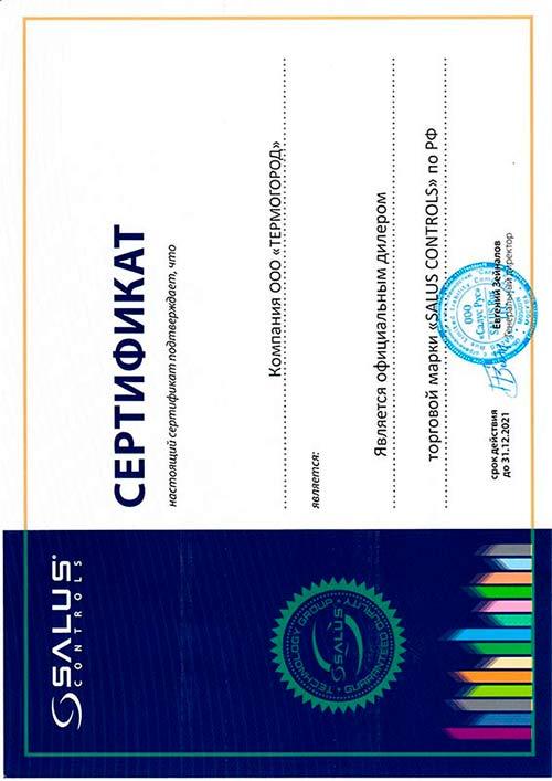 Сертификат Термогород дилер Salus Controls