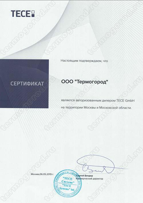 Сертификат Термогород дилер TECE