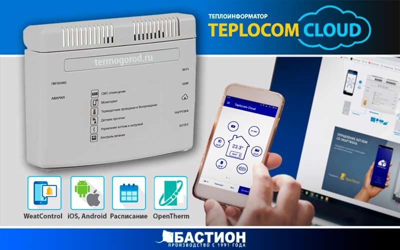 Teplocom Cloud