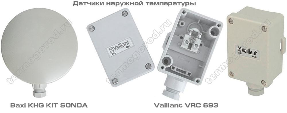 Датчики уличной температуры для котлов Baxi и Vaillant