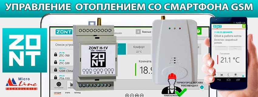 GSM модули ZONT H-1 и ZONT H-1V для дистанционного управления отоплением