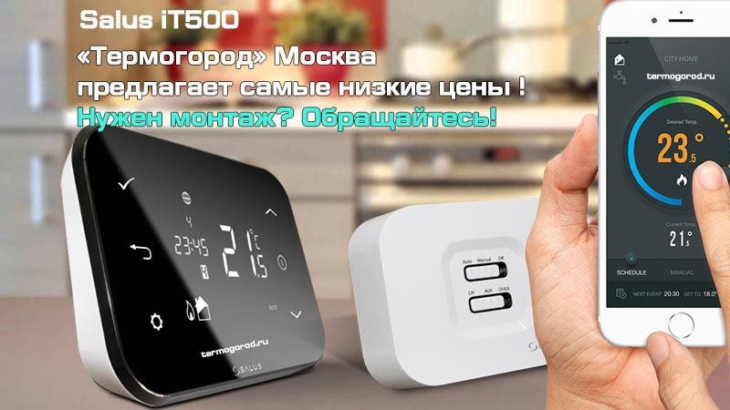 Беспроводной интернет термостат Salus it500