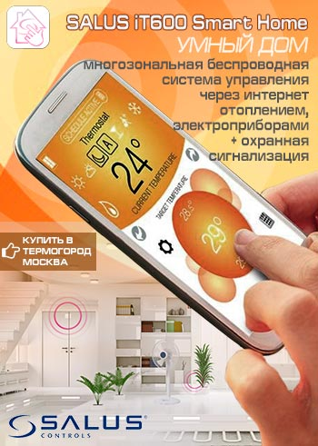 Salus iT600 Smart Home купить систему удаленного управления отоплением