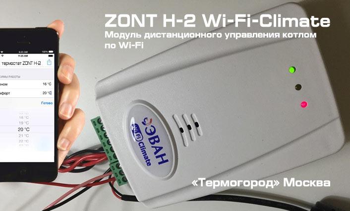 Беспроводной интернет термостат ZONT-H2