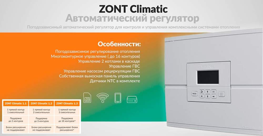 Автоматический регулятор ZONT Climatic