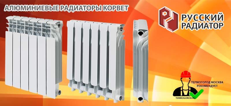 Алюминиевые радиаторы Русский Радиатор