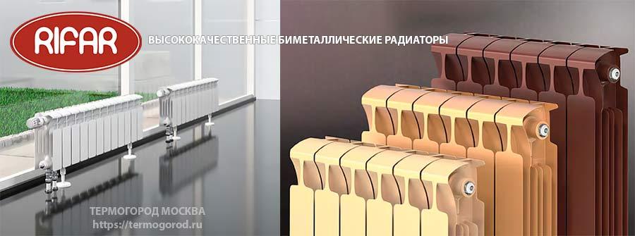 Биметаллические секционные радиаторы Рифар