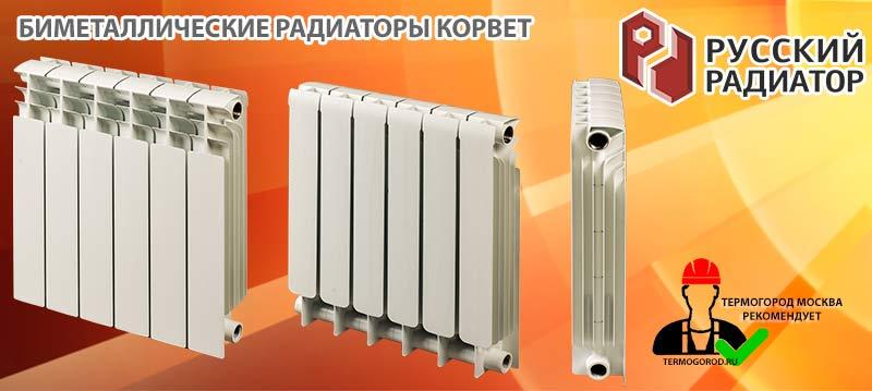 Биметаллические радиаторы Русский Радиатор