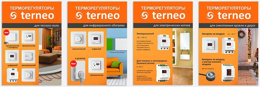 Терморегуляторы DS Electronics TERNEO