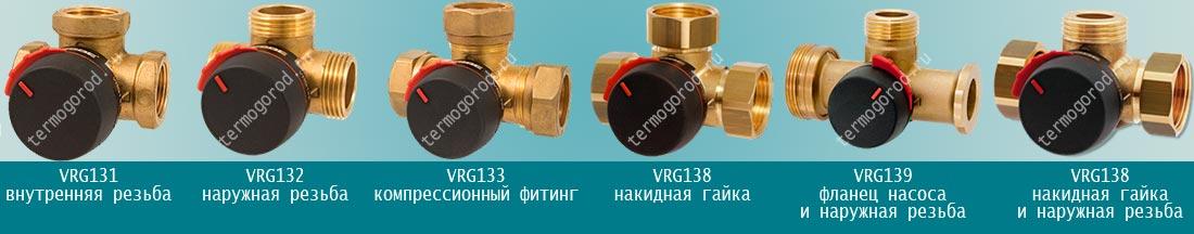 Трехходовые клапаны Esbe Vrg 131 - 139