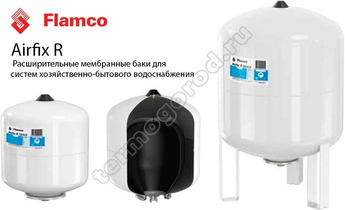 Flamco Airfix R Расширительные мембранные баки для систем водоснабжения
