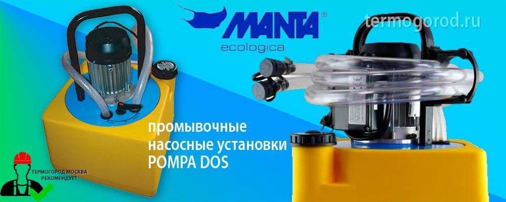 Manta Ecologica насосы Pompa Dos для промывки теплообменников