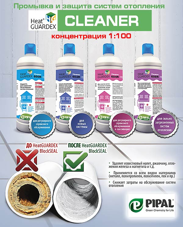 Pipal heatguardex cleaner