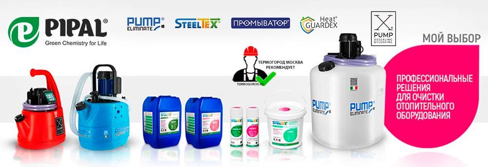 Pipal Chemicals средства для очистки котлов и герметики