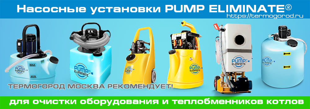 pipal pump eliminate