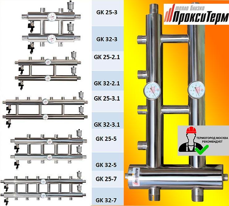 Модельный ряд коллекторов Прокситерм