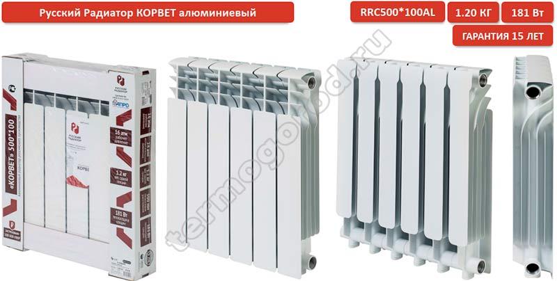 Алюминиевые радиаторы Русский Радиатор Корвет