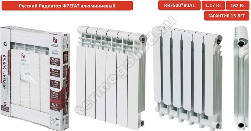 Алюминиевые радиаторы Русский Радиатор Фрегат