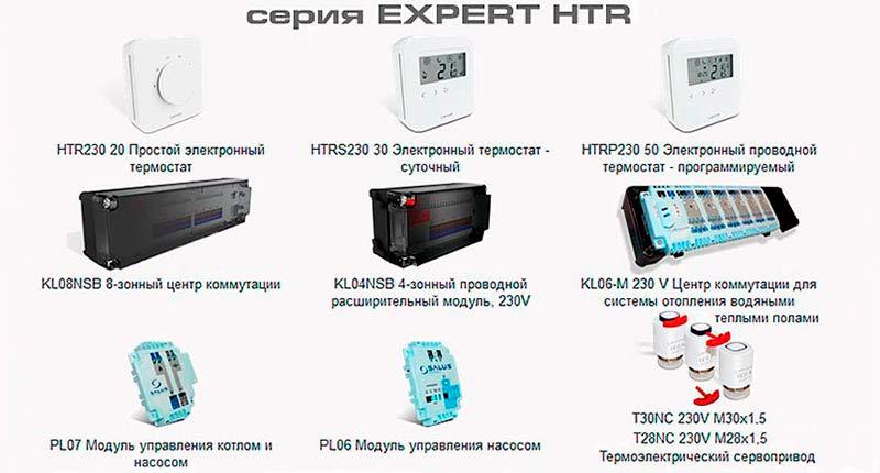 Salus Expert HTR состав серии
