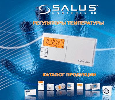 Терморегуляторы Salus (Салус)