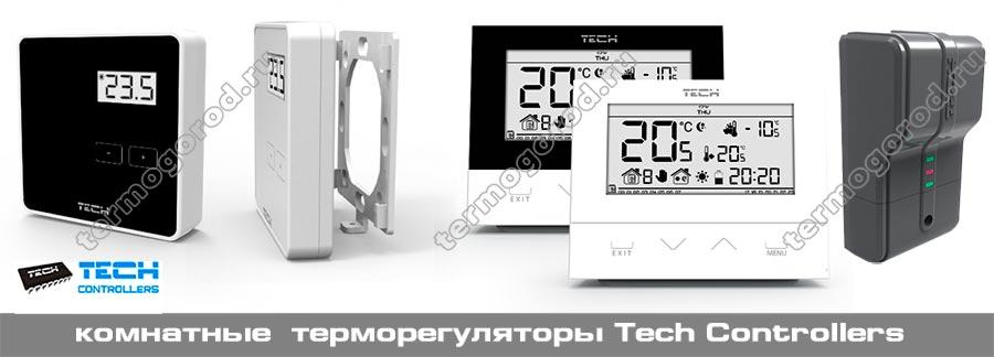 Комнатные терморегуляторы TECH Controllers